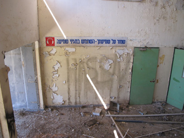 שלט אזהרה במפעל בקריית שמונה (צילום: מיכאל יעקובסון )