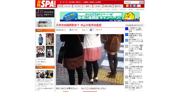 (צילום: מגזין SPA, יפן)