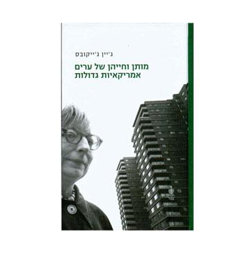 ספרה של ג'יין ג'ייקובס, ''מותן וחייהן של ערים אמריקאיות גדולות'', הפך לספר יסוד על תכנון עירוני