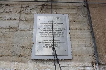 לוח זיכרון המתאר את ההיסטוריה של התחנה. הבניין לא הוכרז לשימור (צילום: מיכאל יעקובסון)