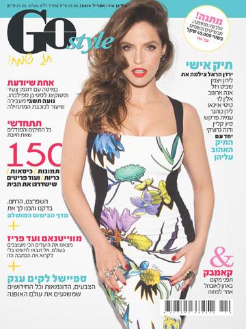 נועה תשבי על שער מגזין GOstyle (צילום: יניב אדרי)