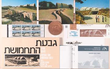 גלויות, בולים ועלונים על גבעת התחמושת (אוסף ארכיון אדריכלות ישראל, צילום: דור נבו)