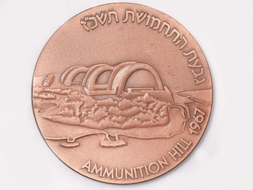 מדליית גבעת התחמושת (אוסף ארכיון אדריכלות ישראל, צילום: דור נבו)
