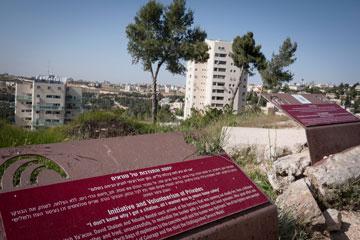 שמות הנופלים ונוף ירושלים (צילום: אוריה תדמור)