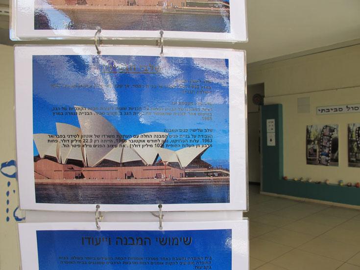 בית האופרה של סידני במסדרון בית הספר. ההורים משלמים סכום סמלי (צילום: מיכאל יעקובסון)