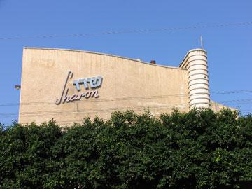 קולנוע שרון הנטוש והסגור, נתניה (צילום: שרון רז)