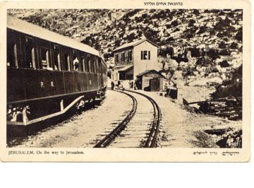 בדרך לירושלים. תחנת בר גיורא בשנות ה-30 (צילום: באדיבות מוזיאון הרכבת בחיפה)