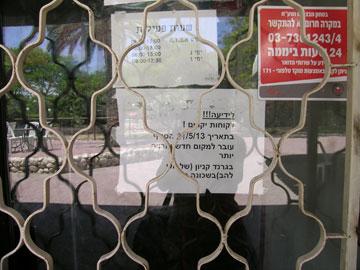 הסניף סגור. פתק על בית הדואר בשכונה ט' (צילום: אוסף פרטי)