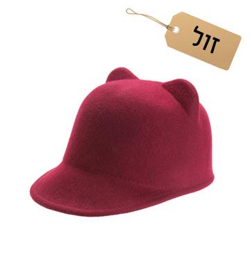 למבנה פנים מלבני: כובע מצחייה, 119 שקל, רוקגלאם (צילום: מיכאל טופיול)