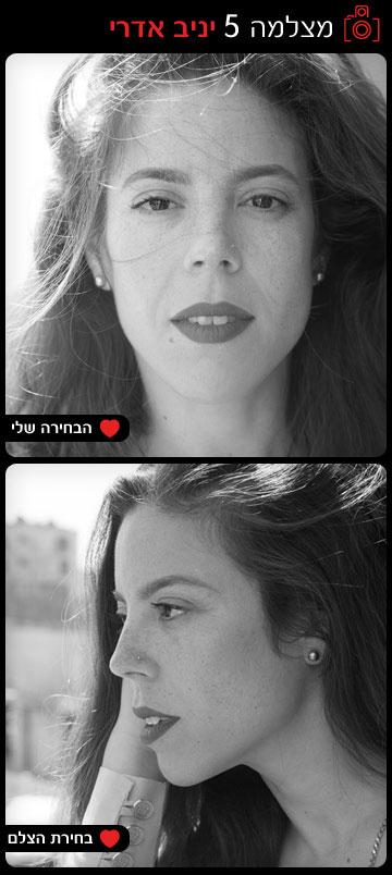 צילום: יניב אדרי