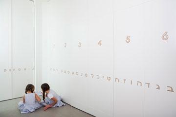 ארונות שעליהים הוטבעו בחיתוך לייזר ספרות ואותיות מקיפים את פינת הלימוד (צילום: שירן כרמל)