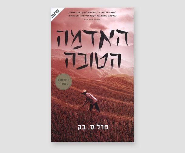 הספר במהדורה העברית