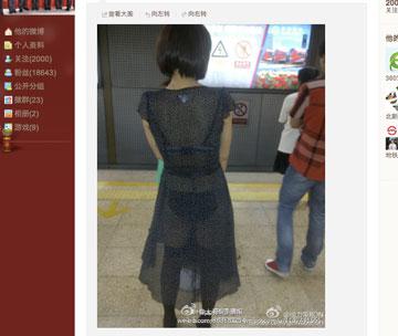 חברת הרכבות: ''אם תתלבשי כך, הסיכוי שתוטרדי ברכבת גבוה''