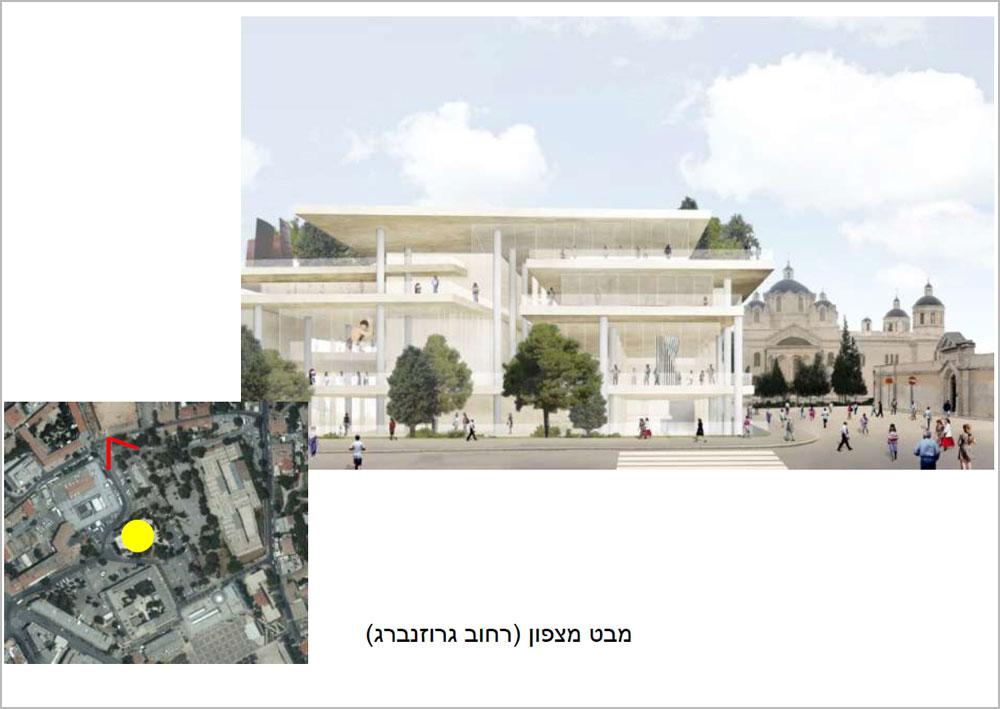 אבן ירושלמית לא ניכרת בהדמיות, על אף שמסמכי התחרות הראשוניים הדגישו כי ''חומר הבנייה העיקרי הינו אבן ירושלמית מסותתת או חיפוי של אבן כזו''  (הדמיה: ניר-קוץ אדריכלים, SANAA)