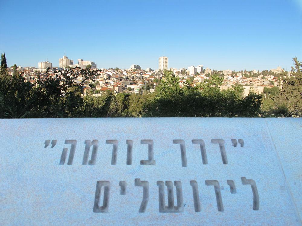 נוף ירושלים נשקף מבעד לאנדרטה, שאינה הראשונה שמנציחה את חלליה במלחמת השחרור (הראשונה נמצאת בקיבוץ קרית ענבים בהרי ירושלים) (צילום: מיכאל יעקובסון)