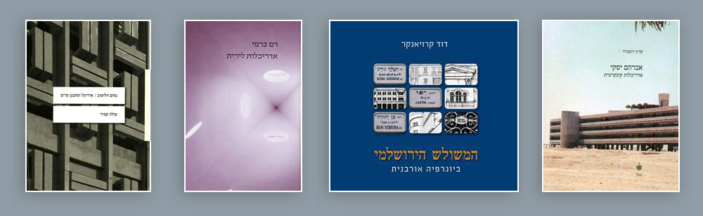 למעלה: כמה מספרי האדריכלות שיצאו בשנים האחרונות בישראל. עדיין מדובר בטפטוף ולא במבול. למטה: איך מרחיבים את מעגל הקוראים המצומצם מדי? ילד בשבוע הספר