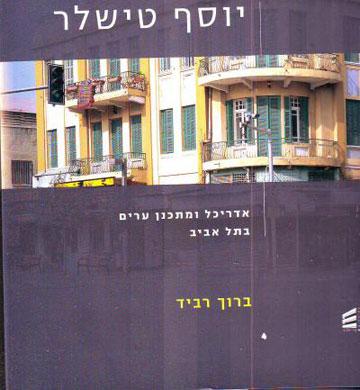 המשפחה מימנה. הספר על האדריכל יוסף טישלר