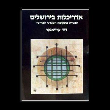 מומחה בכתיבה על ירושלים. קרויאנקר