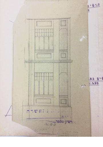 מתוך תיק הבניין בגזנך העירייה (צילום: נעמה ריבה)