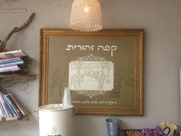 בבית הקפה השכונתי (צילום: נעמה ריבה)