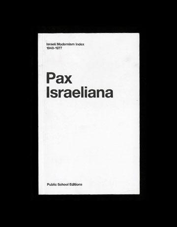 """עטיפת """"Pax Israeliana"""""""