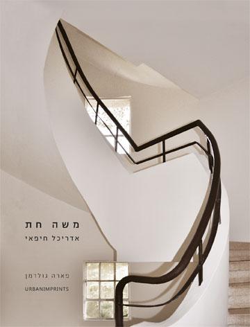 עטיפת הספר על חת: חדר המדרגות המפוסל בבית אמסטרדם (1938)  (צילום: פארה גולדמן)