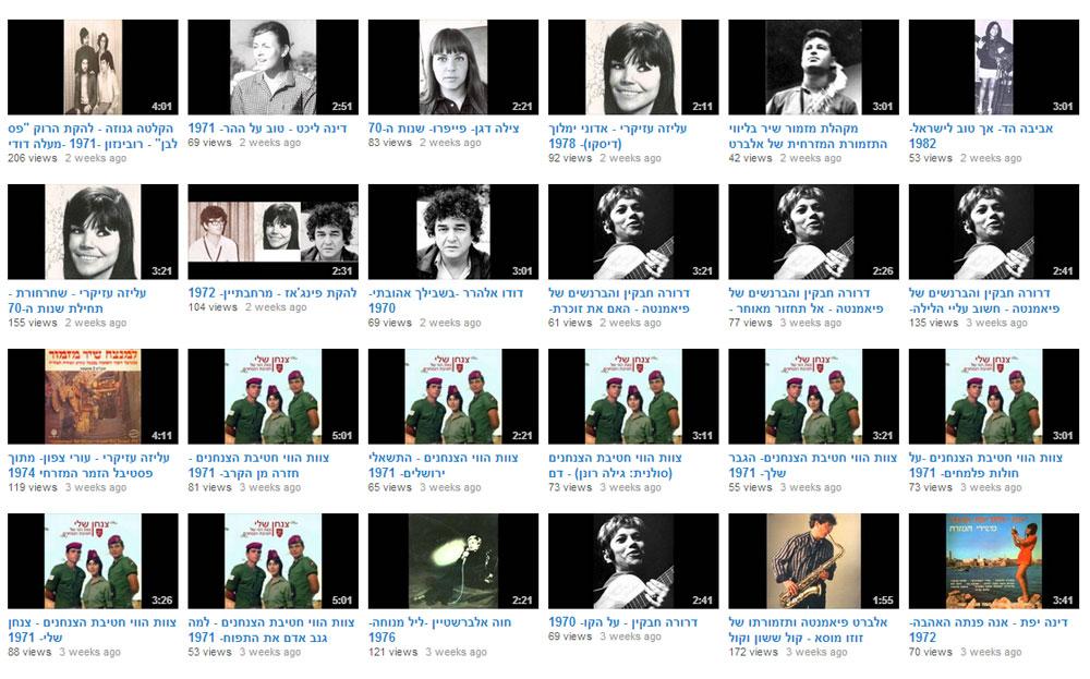 """ערוץ היוטיוב שלו. """"שמונה פעמים הורידו לי אותו, אבל עובדה שאני ממשיך, כי אין דבר שאני נהנה ממנו יותר ממוזיקה"""" (צילום: מתוך יוטיוב)"""