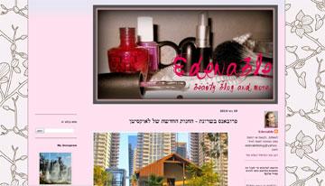 איפור בכל יום בבלוג Edenable.blogspot.co.il (מתוך edenable.blogspot.co.il)