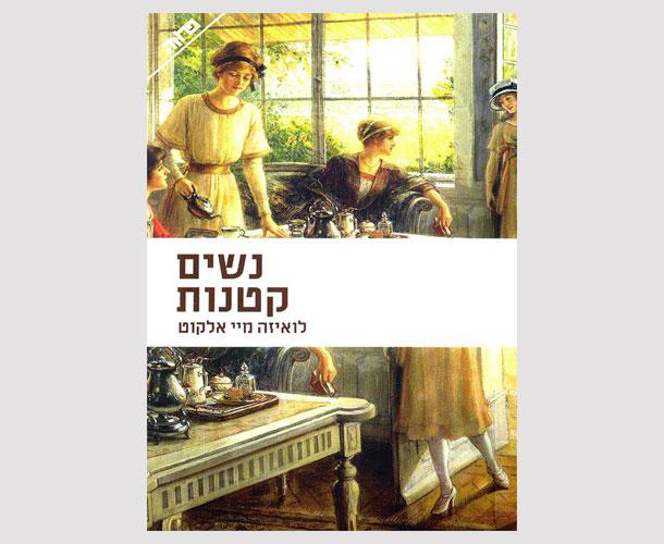 """""""נשים קטנות"""", המהדורה העברית"""