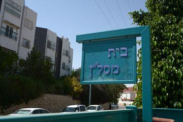 """הכניסה לבית מסל""""ן בבאר שבע. כאן טופלו 12,548 מקרי אלימות בשנה (צילום: אבי רוקח)"""