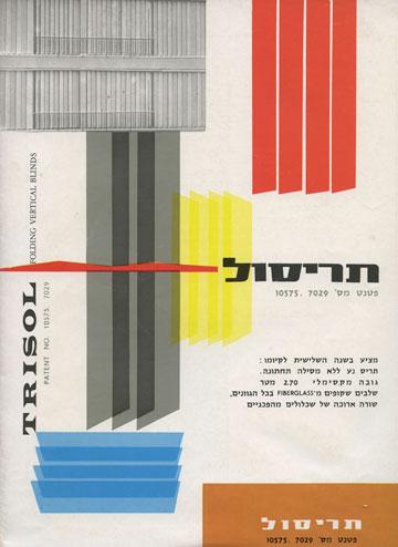 ההמצאה ששינתה את פני המדינה: התריסול (באדיבות ארכיון אדריכלות ישראל)