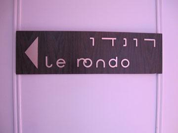 שלט ההפניה למסעדה. קלאסיקה ישראלית (צילום: מיכאל יעקובסון)