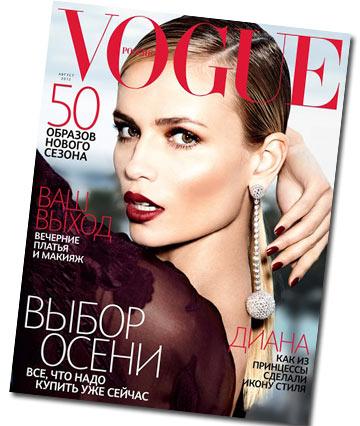 נטשה פולי והזרוע החסרה על שער מגזין ווג הרוסי (צילום: איוון ון לאמסווירד ווינוד מטאדין)