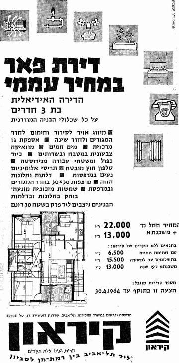 מתוך הקמפיין המקורי בשנות ה-60