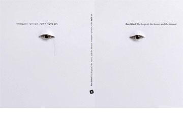 עטיפת קטלוג התערוכה ''הלוגי, האירוני והאבסורד'' (צילום: אורי גרון)