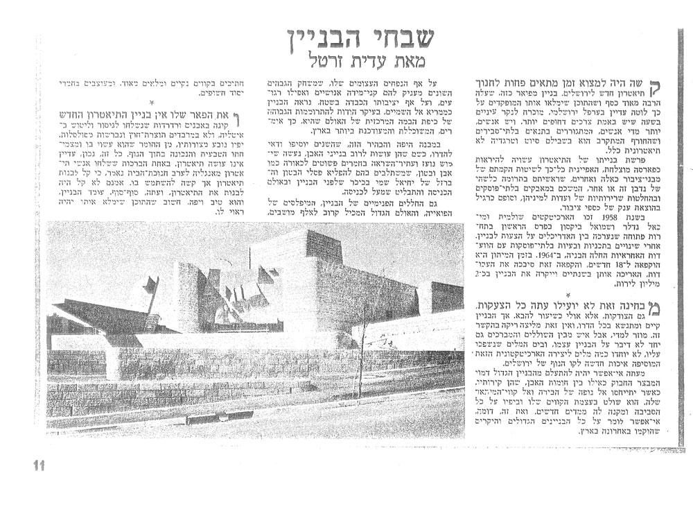 הביקורת על כל בניין חדש אינה חדשה, מתברר. גם כשנחנך תיאטרון ירושלים נמתחה ביקורת קשה על בזבוז הכסף הנורא (באדיבות נדלר, נדלר, ביקסון, גיל אדריכלים)