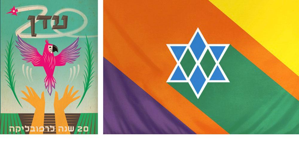 הצבעים היו אחרים. השראה של דגל דרום אפריקה, הטבע של אפריקה ובאופן כללי קצת יותר שמח. ''הבנתי שמדינה יהודית הייתה יכולה לקום בכל מקום'', אומר גתי