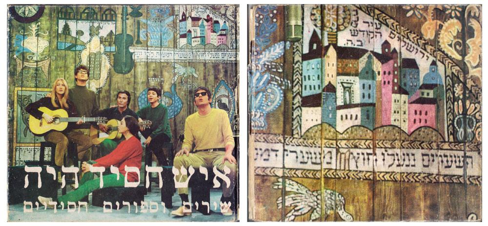 """""""איש חסיד היה"""" בעיצוב דני קרוון, 1968. """"הציורים צוירו בצבעי אקריליק על לוחות עץ ונעשו על פי ציורים שהיו בבתי כנסת במזרח אירופה ונשרפו על ידי הנאצים בשואה"""" (באדיבות סטודיו דני קרוון)"""