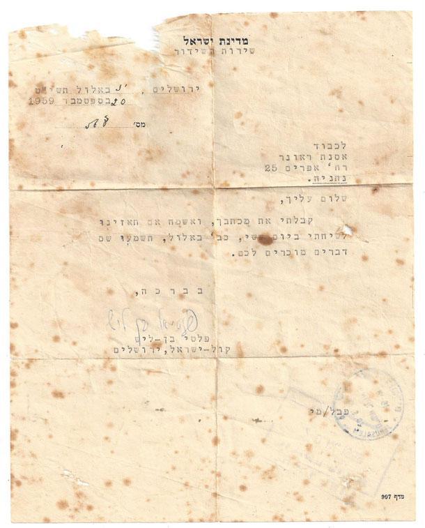זיכרונות מכפר אונו. המכתב שקיבלה אסנת מפלטי בן ליש