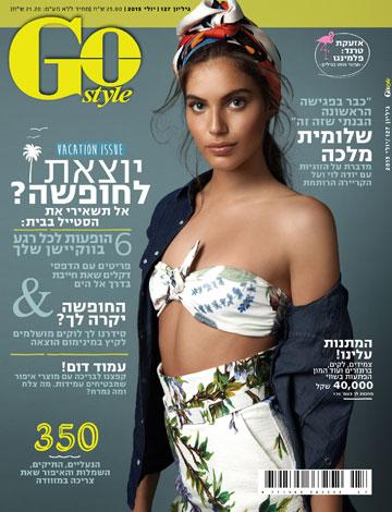 שלומית מלכה על שער מגזין GOstyle (צילום: דודי חסון)