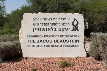 המדרשה הפכה ליישוב קהילתי, אך עדיין פועלים בתחומה מכוני מחקר של אוניברסיטת בן גוריון (צילום: אלי סינגלובסקי)
