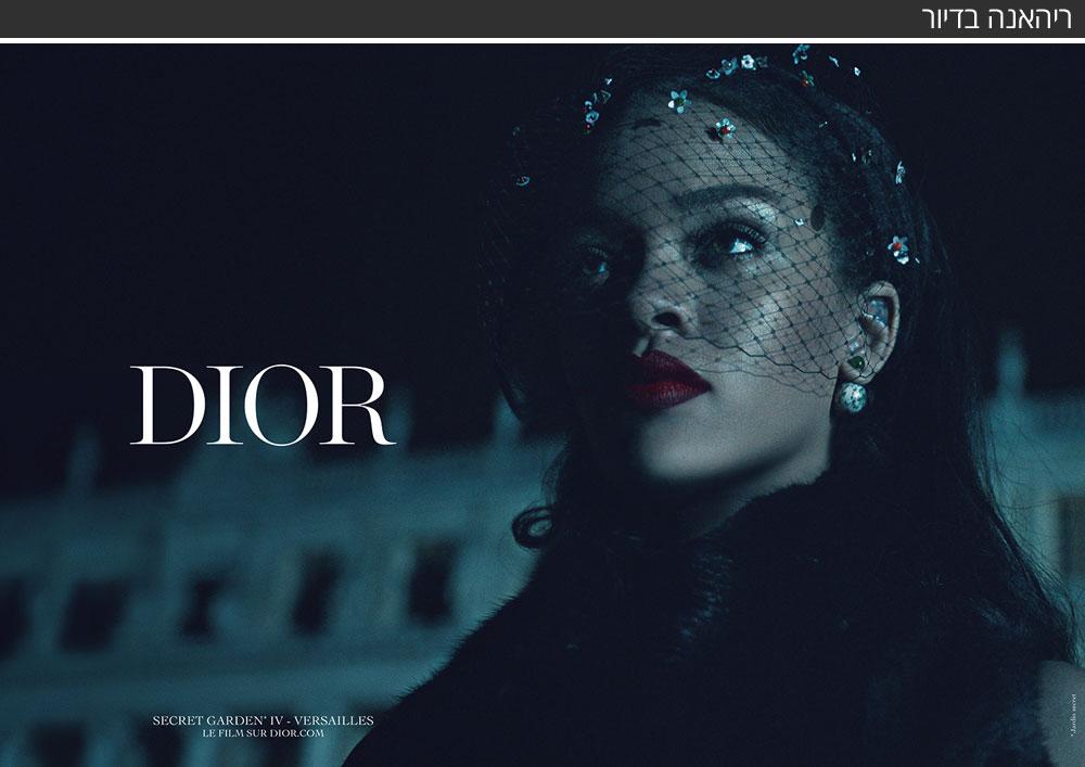 הציפייה לקמפיין החדש בכיכובה של ריהאנה השתלמה. כוכבת הפופ הגדולה, שחתמה השנה על חוזה שמן עם בית האופנה הצרפתי, מופיעה בלוק אניגמטי ואפלולי בקמפיין ובסרטון שיצא בסמוך אליו. האם סופיה מצטנר, הסינדרלה הישראלית בת ה-14 וחצי ממשפחת מצוקה בחולון, שפתחה בשבוע שעבר את תצוגת הקוטור של דיור, תהפוך להיות צמודה של ריהאנה בקמפיין המותג? ימים יגידו (צילום: סטיבן קליין)