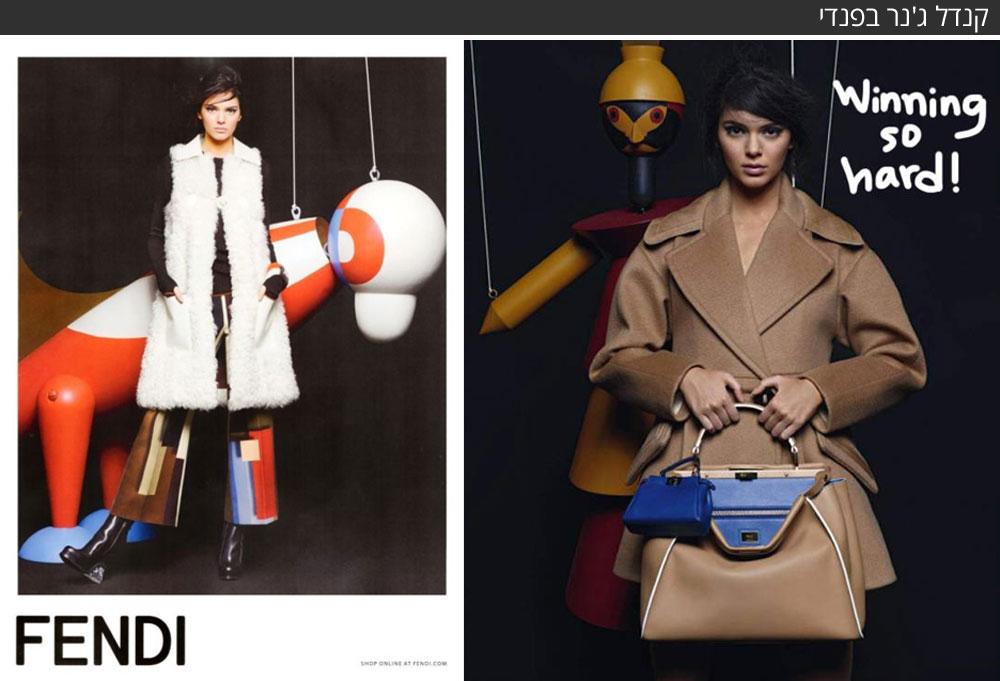 השבוע התפרסם הקמפיין של בית האופנה האיטלקי פנדי, בכיכובה של הדוגמנית המדוברת ביותר בעת האחרונה – קנדל ג'נר. בשנה החולפת הפכה ג'נר לדארלינג הקבועה של קרל לגרפלד, ולכן לא מפתיע לגלות שהוא בחר בה להוביל את קמפיין החורף של מותג היוקרה שבראשו הוא עומד. פעילי החיות שמתנגדים לקו הפרוות של פנדי, כבר סימנו אותה כפרסונה נון גרטה (צילום: קרל לגרפלד)