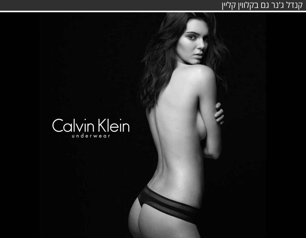 זהו הקמפיין השני של קנדל ג'נר לקלווין קליין, אך זו הפעם הראשונה שהיא מדגמנת את קו הלנז'רי של המותג האמריקאי. תחת הכותרת The original sexy צולמה ג'נר בת ה-19 מהגב, כשלגופה תחתוני חוטיני בלבד. בתמונה נוספת בקמפיין היא צולמה מלפנים בחזיית תחרה שחורה. קשה מאוד להיכנס לנעלי הענק שהשאירה אחריה קייט מוס לפני 20 שנה, אבל ג'נר מסתמנת כיורשת אולטימטיבית (צילום: מיקאל ינסון)