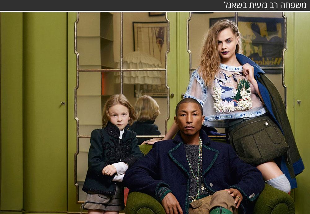 קרל לגרפלד מציג בקמפיין של שאנל מעין משפחה רב גזעית בכיכובם של קארה דלווין, פארל וויליאמס והדסון קרוניג בן ה-6 (שצעד על המסלול של שאנל כבר בגיל 3) - ממש כאילו השנים הן שנות ה-90 והקמפיין הוא לחברת בנטון. הספות הירוקות, השפתיים בצבע חציל של דלווין והסטיילינג הכבד, שכלל מגפי ברך וז'קטים כבדים מצמר - עשו לנו בעיקר בלגן בעיניים (צילום: קרל לגרפלד)