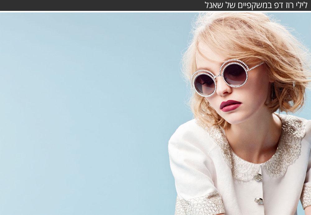 לילי רוז דפ בת ה-15 הולכת בעקבות אמה, ונסה פאראדי. לאחר שנחשפה לראשונה לתקשורת האופנה באירוע של שאנל בניו יורק והגיעה גם לתצוגת ההוט קוטור של בית האופנה בפריז, הבוקר (חמישי) מתפרסם הקמפיין הראשון בכיכובה לקו המשקפיים של המותג (צילום: קרל לגרפלד)