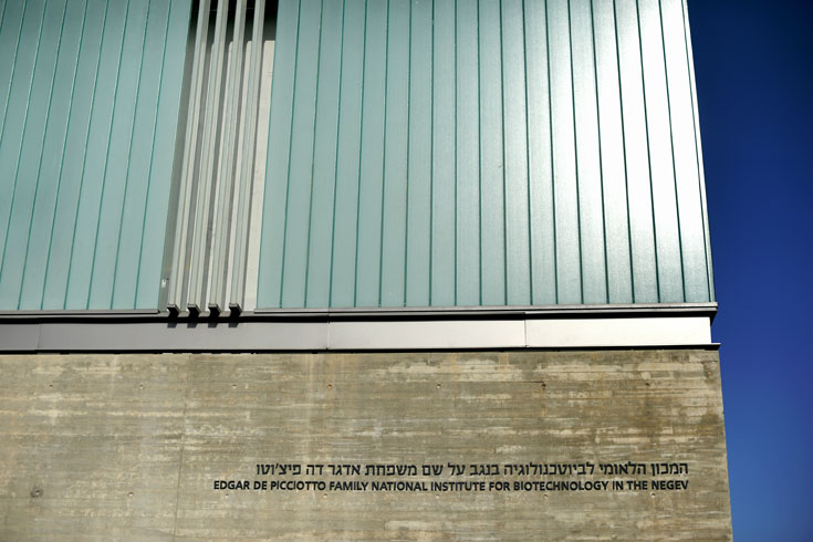 בכל זאת יש מעט בטון בבניין, ושמו של התורם מתנוסס דווקא כאן (צילום: אבי פז)