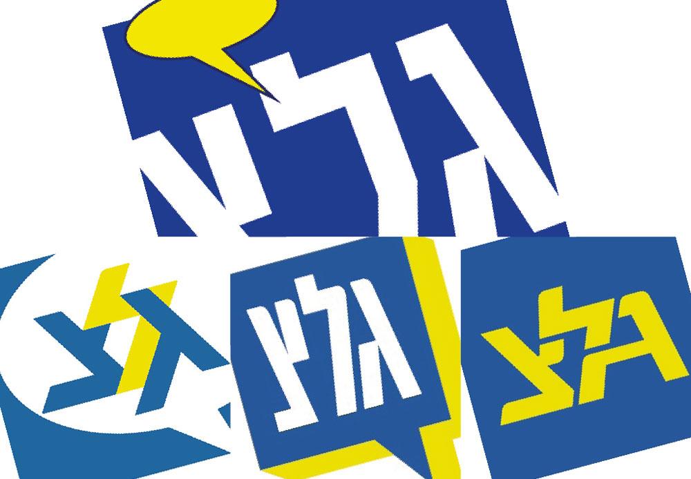 למעלה: הלוגו הקיים של התחנה. למטה: שלושת המועמדים (מתוך 12 מקוריים) להחליף אותו (באדיבות גל''צ)