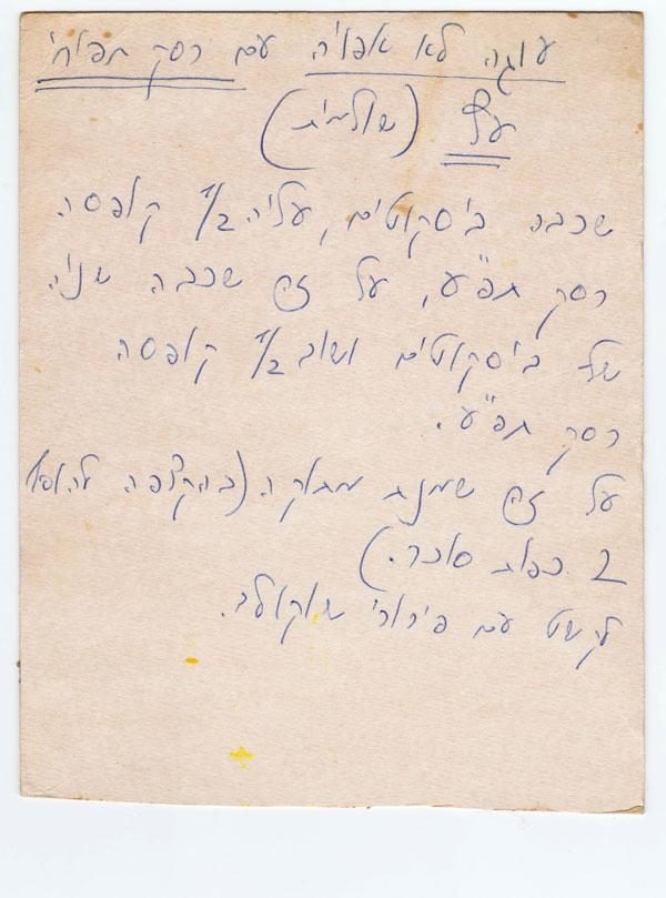 התחבא בקופסה. המתכון בכתב ידה של רות ראונר, אמה של אסנת (צילום: אסנת לסטר       )