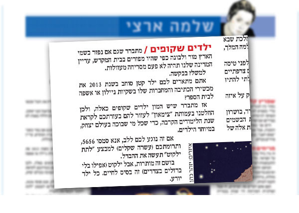 """הנה, גם שלמה התייחס למבצע בטורו ב""""7 ימים"""" (2 באוגוסט 2013). סמסו את המילה """"צימאון"""" ל-5656 ותרמו 10 ש'"""